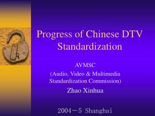 Progress of Chinese DTV Standardization