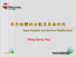 奈米粉體的分散及表面改性 Nano Powder and Surface Modification