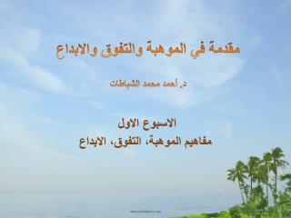 مقدمة في الموهبة والتفوق والابداع د. أحمد محمد الشباطات