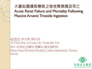 ????????????????? Acute Renal Failure and Mortality Following Massive Arsenic Trioxide Ingestion
