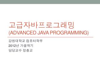 ????????? (Advanced Java Programming)
