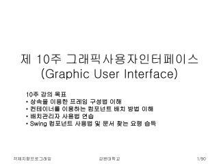 제  10 주 그래픽사용자인터페이스 (Graphic User Interface)