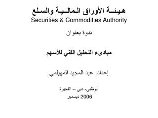 ? ? ? ? ? ?? ? ??????? ?? ? ??? ?? ? ? ? ???? ? ?? Securities & Commodities Authority