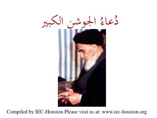Compiled by IEC-Houston Please visit us at: iec-houston
