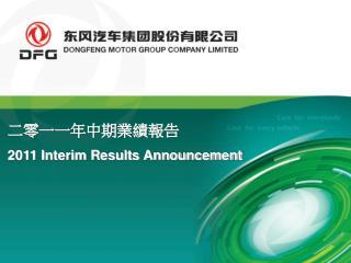 二零 一一 年 中期業績報告 2011 Interim Results Announcement