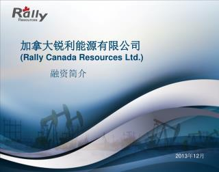 ??????????? ( Rally Canada Resources  Ltd.)