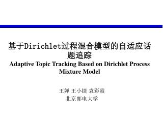 基于Dirichlet过程混合模型的自适应话题追踪 Adaptive Topic Tracking Based on Dirichlet Process Mixture Model