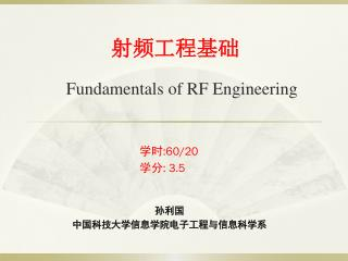 ?????? Fundamentals of RF Engineering