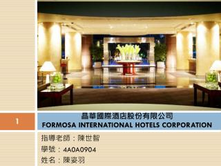 晶 華 國際酒店股份有限公司 FORMOSA INTERNATIONAL HOTELS CORPORATION