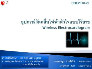 ?????????????????????????????????? Wireless Electrocardiogram