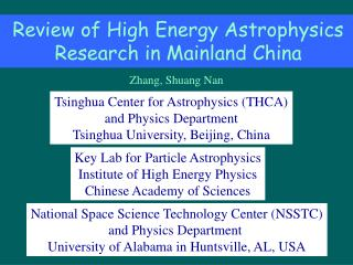 Review of High Energy Astrophysics Research in Mainland China