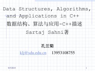 Data Structures, Algorithms, and Applications in C++ 数据结构、算法与应用 -C++ 描述 Sartaj Sahni 著 孔兰菊