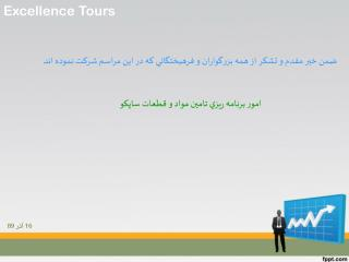 Excellence  Tours