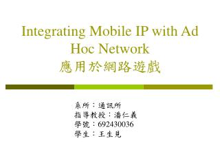 Integrating Mobile IP with Ad Hoc Network 應用於網路遊戲