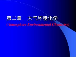 第二章    大气环境化学 (Atmosphere Environmental Chemistry)