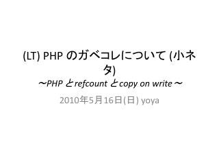 (LT) PHP  ?????????  ( ??? ) ? PHP  ?  refcount  ?  copy on write ?