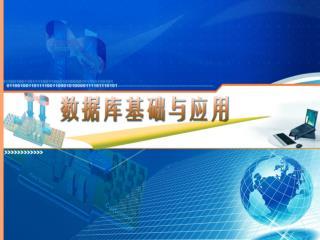 第 2 章  Visual FoxPro 数据库管理系统概述