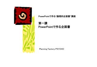 "PowerPoint で 作る "" 論理的 企画書 "" 講座 第一講 PowerPoint で 作る 企画書"