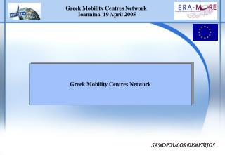 Greek Mobility Centres Network Ioannina ,  19 April  2005