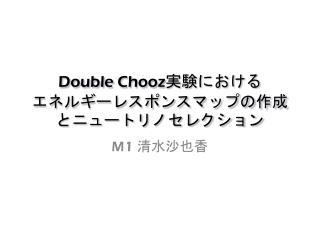 Double  Chooz ?????? ?????????????????????????????