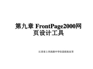 ???  FrontPage2000 ??????