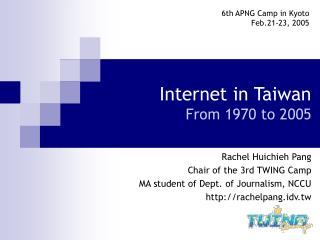 Internet in Taiwan From 1970 to 2005