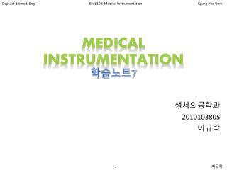 Medical  Instrumentation 학습노트 7