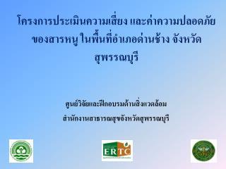 โครงการประเมินความเสี่ยง และค่าความปลอดภัยของสารหนู ในพื้นที่อำเภอด่านช้าง จังหวัดสุพรรณบุรี
