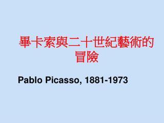 畢卡索與二十世紀藝術的冒險 Pablo Picasso, 1881-1973