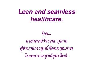 What is  Lean  ?