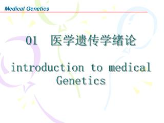 01  医学遗传学绪论 introduction to medical Genetics