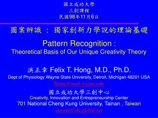 圖案辨識 : 獨家創新 力學說的 理論基礎  Pattern Recognition  :  Theoretical Basis of Our Unique Creativity Theory