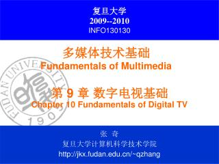 多媒体技术基础 Fundamentals of Multimedia
