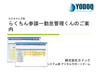 yodoq(computer manages attendance)