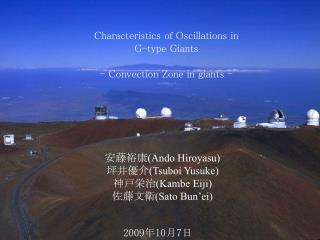 Characteristics of Oscillations in G-type Giants - Convection Zone in giants -