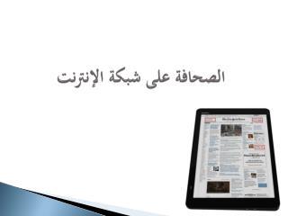 الصحافة على شبكة الإنترنت