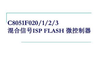 C8051F020/1/2/3 ???? ISP FLASH  ????