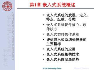 第 1 章 嵌入式系统概述