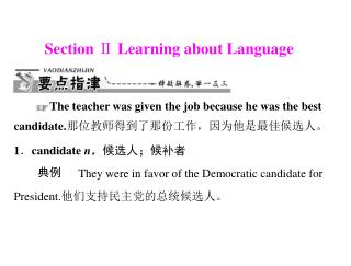 Section  Ⅱ  Learning about Language The teacher was given the job because he was the best