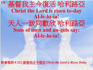 ??????? ???? Christ the Lord is risen to-day Al-le-lu-ia! ??????? ????
