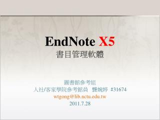 EndNote  X5 書目管理軟體