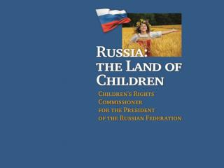 Children's Rights Protection System in Russia