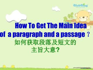How To Get The Main Idea of  a paragraph and a passage  ? 如何获取段落及短文的 主旨大意 ?