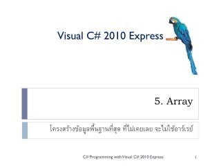 5. Array