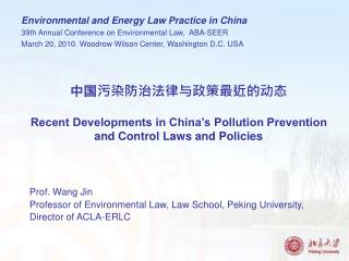 中国污染防治法律与政策最近的动态 Recent Developments in China's Pollution Prevention and Control Laws and Policies