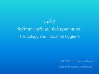 ?????  2 ???????? ???????????????????????? Toxicology and Industrial Hygiene
