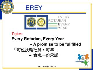 Topics: Every Rotarian, Every Year                  – A promise to be fullfilled  「每位扶輪社員,每年」