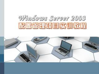 ??1 ?????WINDOWS SERVER 2003