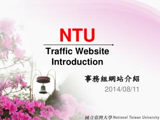 NTU Traffic Website Introduction