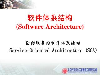 ?????? (Software Architecture)